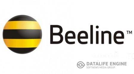 В Казахстане Beeline порекомендовал абонентам использовать NOD32