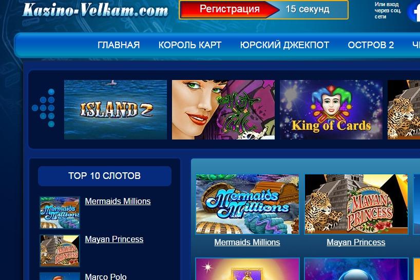 промо коды казино вулкан