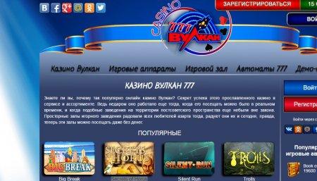 Secret of Horus – один из лучших слотов казино Вулкан 777