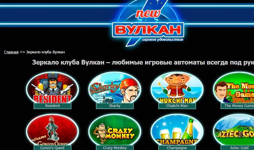 vulcan club online зеркало
