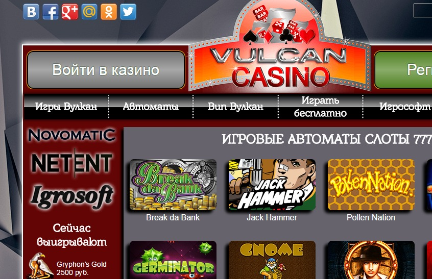 казино вулкан играть