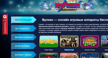 Phantom Cash – уникальный видео-слот казино Вулкан