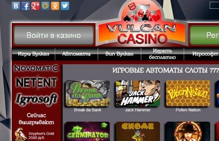 Игровой клуб Вулкан 777 – лучшие слоты «Рунета»