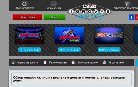 Ищем онлайн казино для игры на реальные деньги