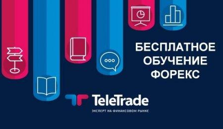 Форекс брокер Teletrade – правильный выбор