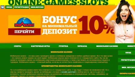 Онлайн казино для мобильных платформ