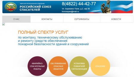 Что собой представляет общественная организация «Российский союз спасателей»