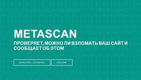 METASKAN – удобная проверка сайта на уязвимости