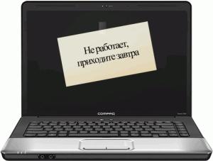 Не включается ноутбук, как решить проблему