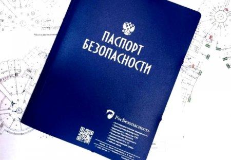 Что содержит паспорт антитеррористической защищенности